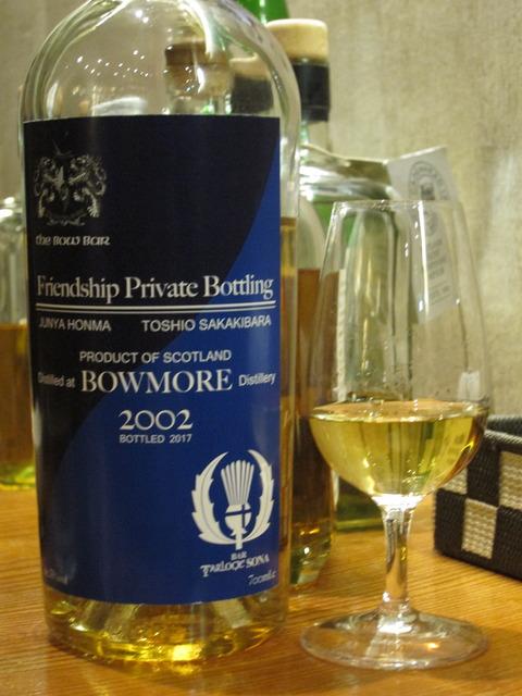 ボウモア 2002-2017 ボウバー & ターロギーソナ 共同プライベートボトル 53%