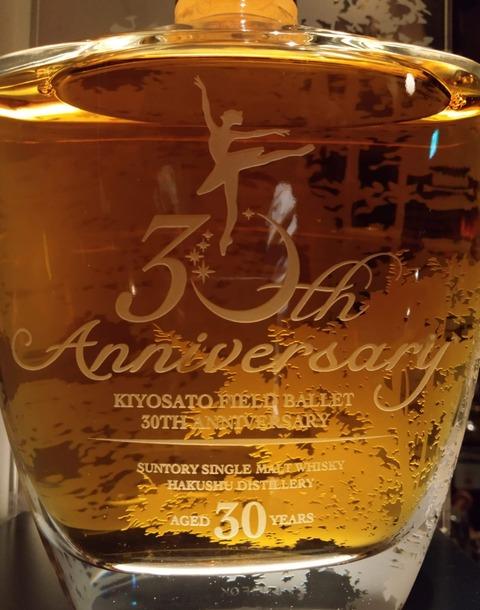清里フィールドバレエ 30周年記念 シングルモルト 白州 30年 48%