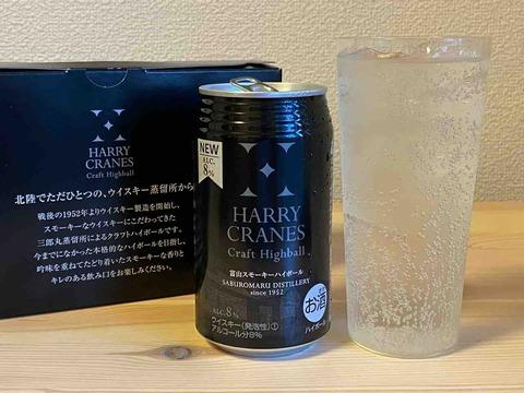 富山スモーキーハイボール缶 8% HARRY CRANES Craft Highball 2020年リニューアル