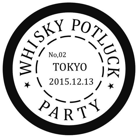 ウイスキー持ち寄り会 開催に向けてのご連絡