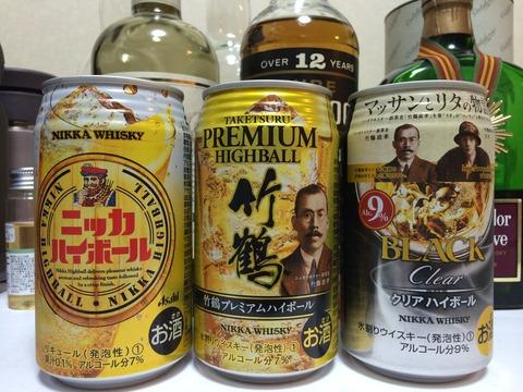 ニッカウイスキー缶ハイボール 4月7日発売3種