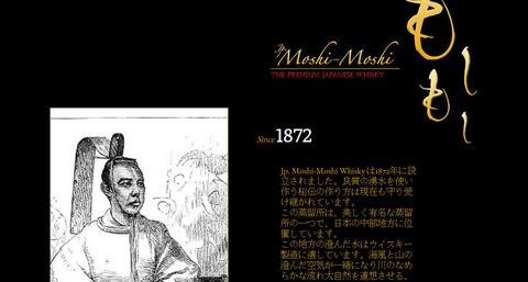 【謎】もしもしウイスキーの中身について JP.Moshi-Moshi whisky
