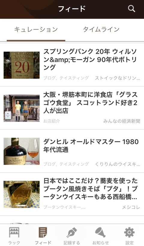 ハイドアウトクラブがウイスキー関連情報をまとめて閲覧できる機能を搭載