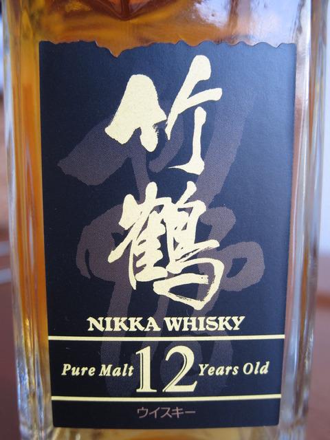 竹鶴 ピュアモルト 12年 ニッカウイスキー 初期ボトル 43%