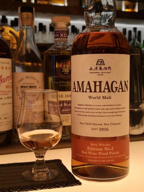 アマハガン ワールドモルト エディション No,2 赤ワイン樽フィニッシュ 47%