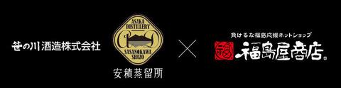 笹の川酒造 福島屋商店