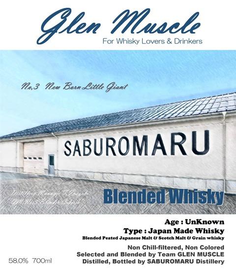 グレンマッスル 3rdリリース ジャパンメイドウイスキー 58% 三郎丸蒸留所