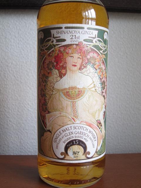 グレンギリー 15年 信濃屋銀座店 21周年記念ボトル