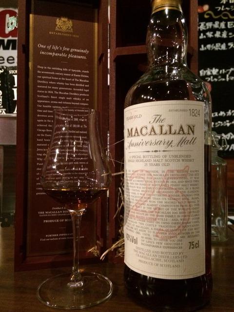 マッカラン25年 アニバーサリーモルト 1990年頃流通 オフィシャルボトル