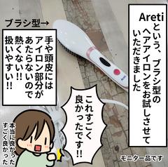 アレティ1