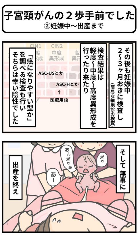 子宮2-1