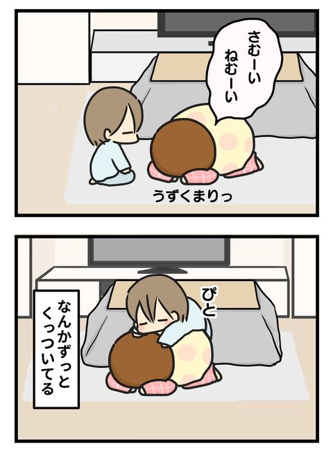 くっつき2