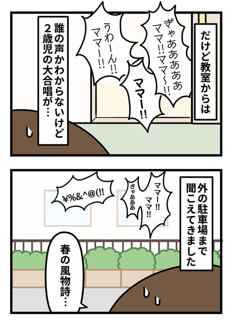 ぷえw2ー2