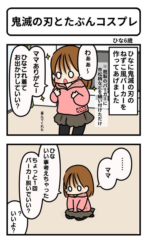 鬼滅コス1