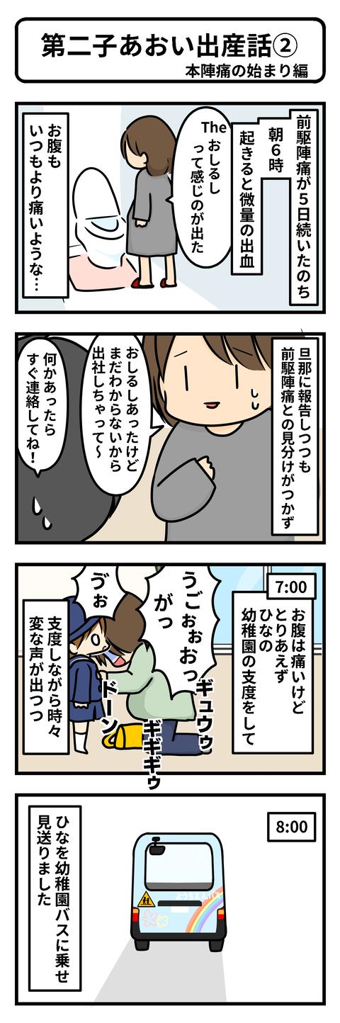 出産2−1