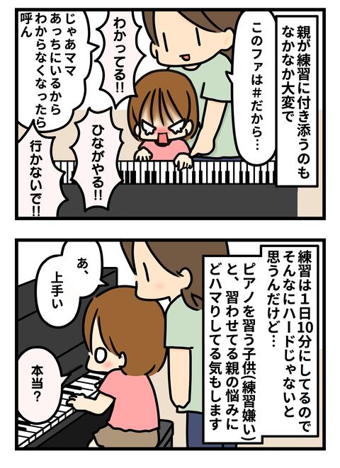 ひなピアノ2