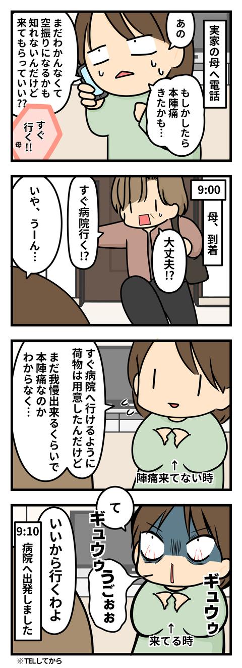 出産話2−2