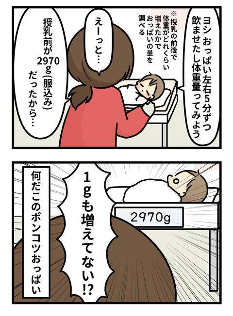 生後2-2