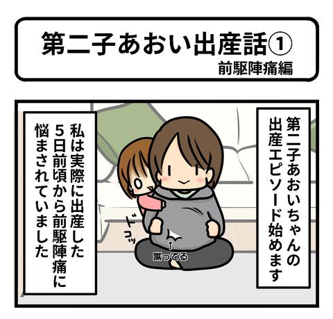 出産1−1