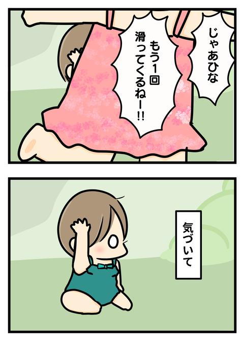 ハイタッチ2