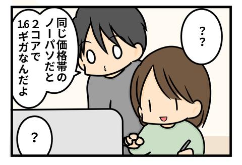 パソコン1 2
