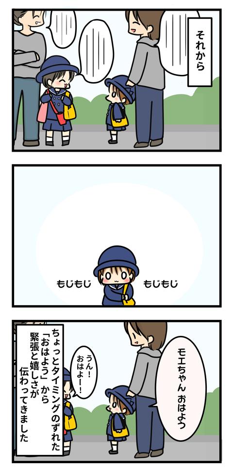 幼稚園バス2