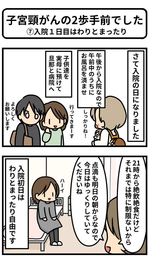 子宮7ー1