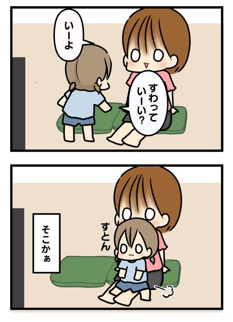 座りたい2