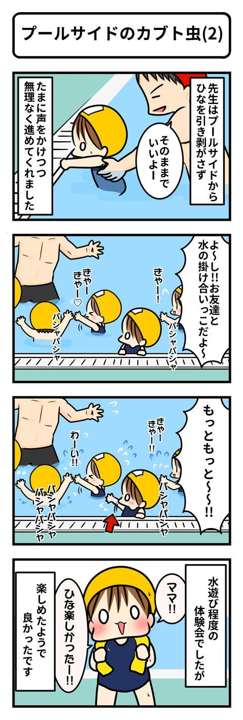プールサイド2