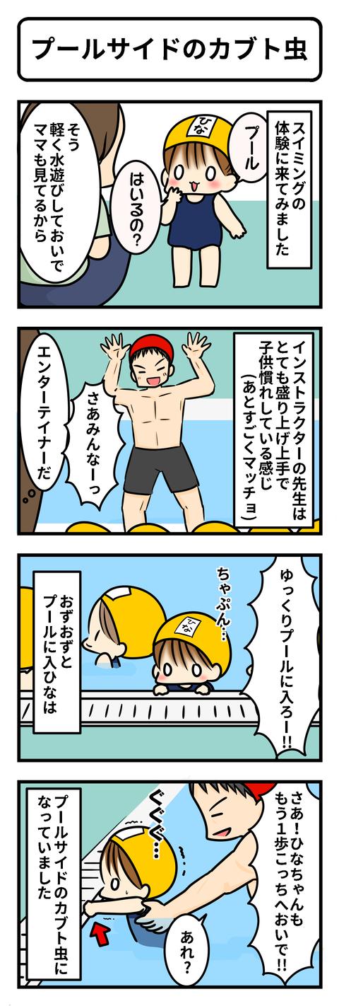 プール(1)