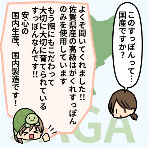 supuしゅ1