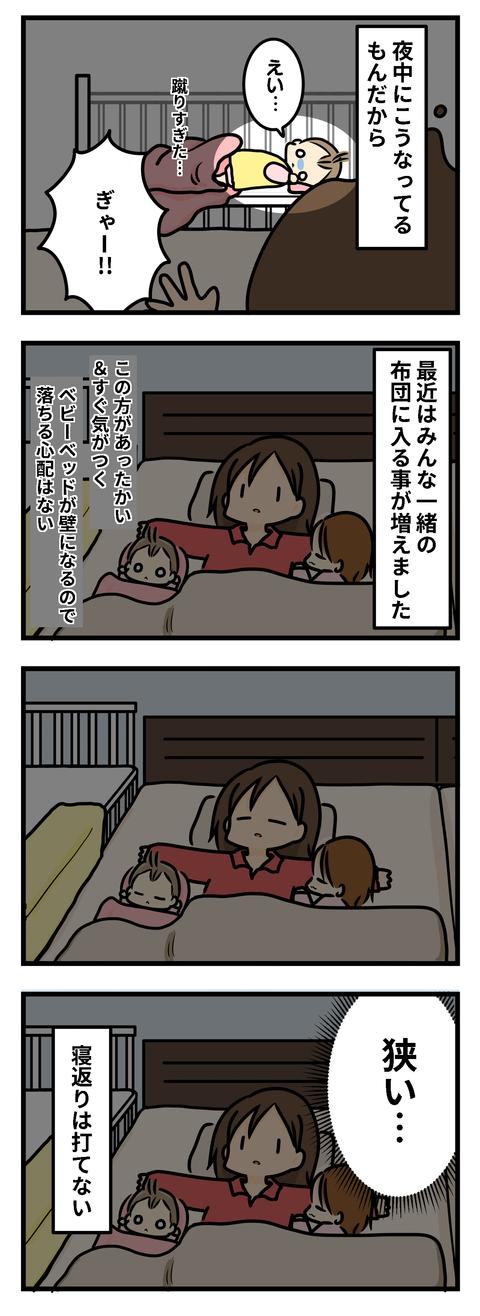 どこで寝る2