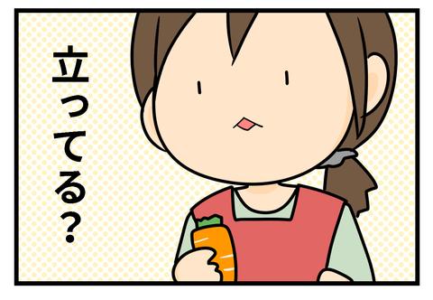 べび2−3