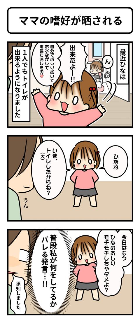 ママの嗜好1
