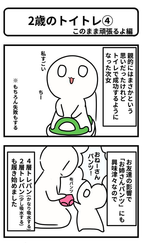 トイ4ー1