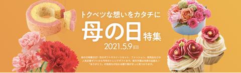 スクリーンショット 2021-04-12 13.09.21