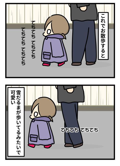 あおい散歩2