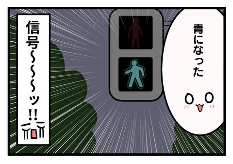 帰り道ホラー2−2