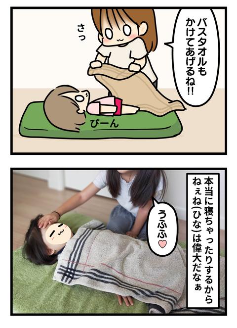 寝かしつけ2