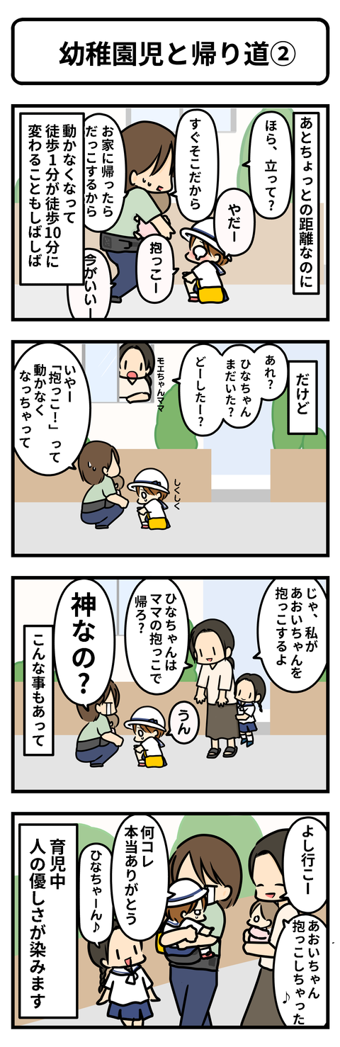 幼稚園帰り②
