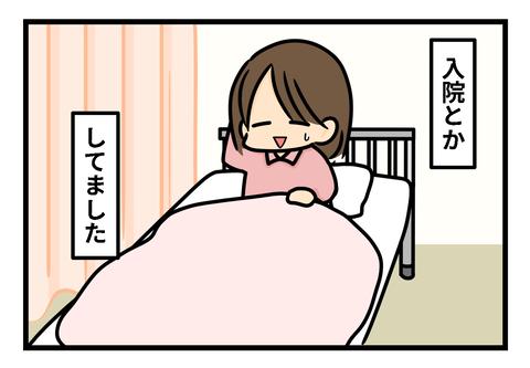 入院してました