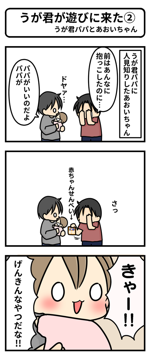 うが君2−1