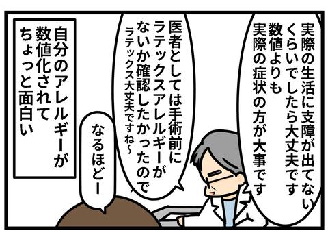 子宮6-3