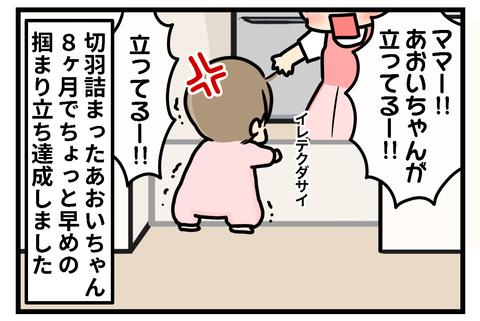 ばび2−4