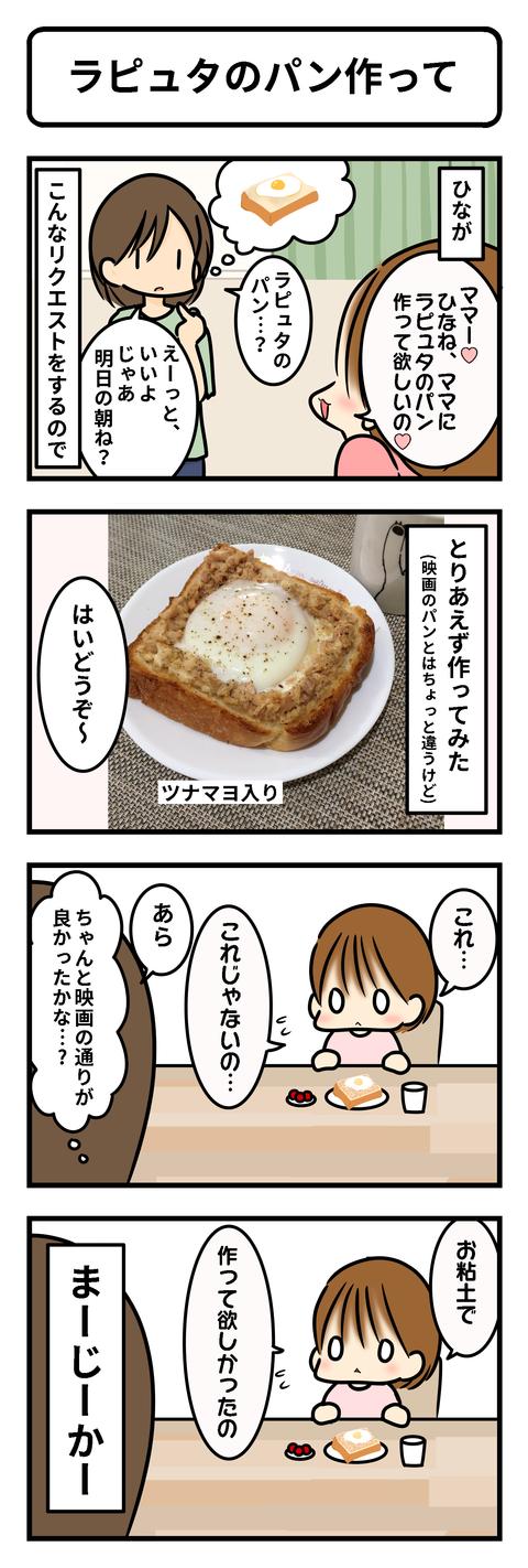 ラピュタのパン作って