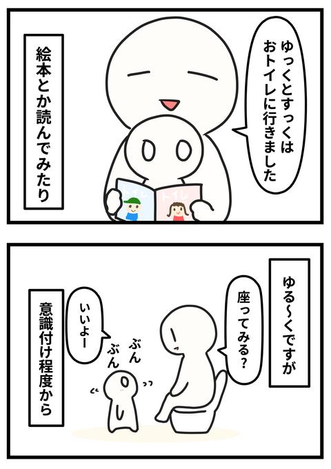 toitore2-2