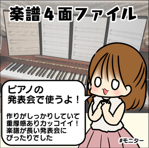 楽譜ファイル