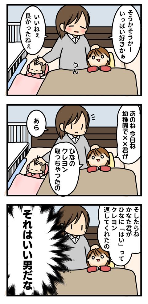 好きな子2
