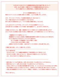 スクリーンショット 2020-03-13 19.00.57