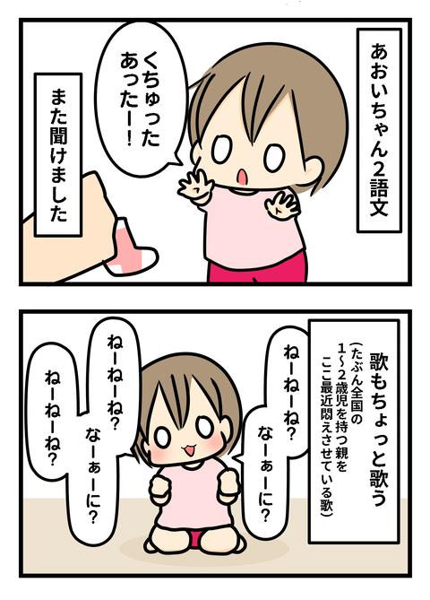 あおいちゃん語録
